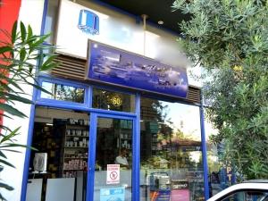Бизнес 324 m² в Афинах