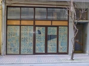 Бизнес 240 m² в центральной Греции
